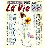 LaVie (ラビエ) 2008年 07月号 [雑誌]