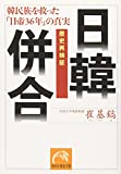 歴史再検証 日韓併合―韓民族を救った「日帝36年」の真実 (祥伝社黄金文庫)