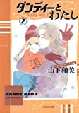 ダンディーとわたし (2) (集英社文庫―コミック版)