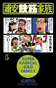 浦安鉄筋家族(5) (少年チャンピオン・コミックス)