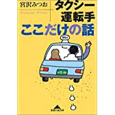 タクシー運転手ここだけの話 (知恵の森文庫)