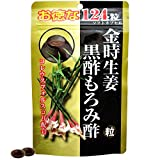 お徳な金時生姜黒酢もろみ酢 約41-62日分 124粒