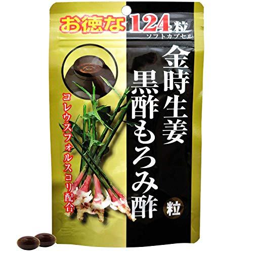 ユウキ製薬 お徳な金時生姜黒酢もろみ酢 124粒入