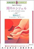 闇のエンジェル (エメラルドコミックス ハーレクインシリーズ)
