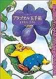 アタゴオル玉手箱 (7) (偕成社ファンタジーコミックス)