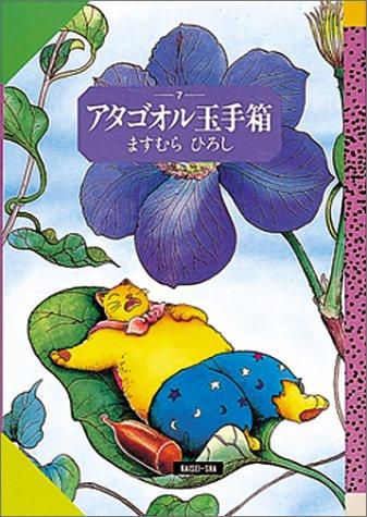 アタゴオル玉手箱 (7) (偕成社ファンタジーコミックス)の詳細を見る