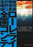 映画「ローレライ」画コンテ集