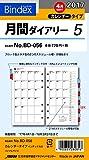 能率 バインデックス 手帳 リフィル 2017年4月始まり マンスリー バイブル BD056