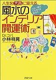 風水のインテリア開運術―人生を「大吉」に変える この一冊でツキまくるあなた (PHP文庫)