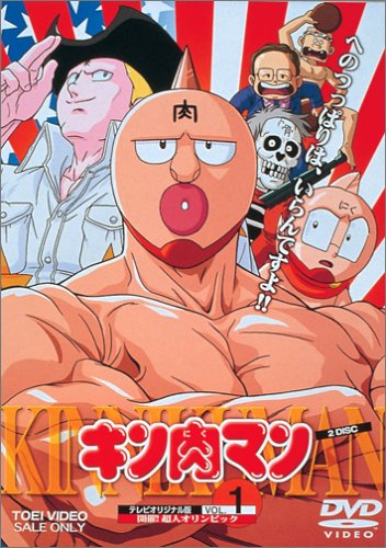 キン肉マン Vol.1 [DVD]の詳細を見る
