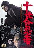 十七人の忍者[DVD]