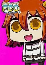 リヨ「マンガで分かる! Fate/Grand Order」第1巻が8月発売