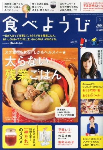 食べようび 2014年 01月号 [雑誌]の詳細を見る