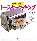 包んで焼く! トースタークッキング (講談社のお料理BOOK)