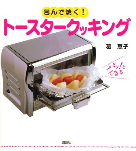 包んで焼く! トースタークッキング (講談社のお料理BOOK)の詳細を見る