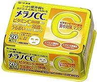 メラノCC ビタミンC配合 紫外線集中対策浸透 マスク 20枚 195mL×4個