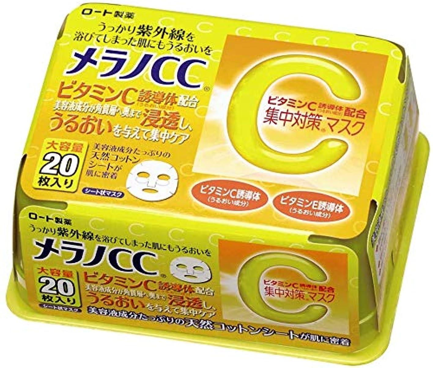 壊滅的なパケット収縮メラノCC ビタミンC配合 紫外線集中対策浸透 マスク 20枚 195mL×5個