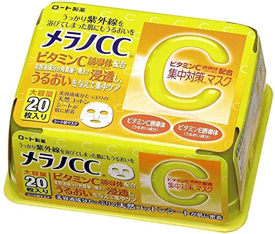 事業内容質素な最小化するメラノCC ビタミンC配合 紫外線集中対策浸透 マスク 20枚 195mL×5個