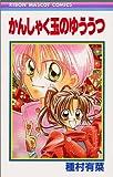 かんしゃく玉のゆううつ (りぼんマスコットコミックス (1080))