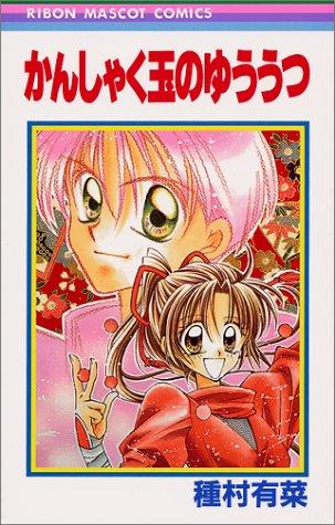 かんしゃく玉のゆううつ (りぼんマスコットコミックス (1080))の詳細を見る