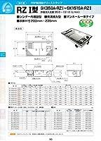 RZⅠ型 SK65SA-RZⅠ 鋼板製錆止め塗装蓋付