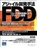 アジャイル開発手法FDD—ユーザ機能駆動によるアジャイル開発 (ボーランドオフィシャルブック)