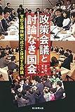 政策会議と討論なき国会