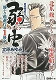 弱虫(チンピラ)静かな逃避行編 1 景子 (Gコミックス)