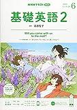 NHKラジオ基礎英語(2) 2020年 06 月号 [雑誌]
