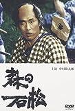 森の石松 [DVD]