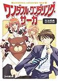 ワンダフル・ワンダリング・サーガ / 矢治 哲典 のシリーズ情報を見る