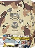 所さんの世田谷ベース? DVD-BOX