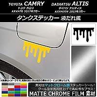 AP タンクステッカー マットクローム調 液だれ風 トヨタ/ダイハツ カムリ/アルティス XV70系 2017年07月~ ブラック AP-MTCR3082-BK