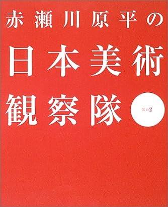 赤瀬川原平の日本美術観察隊 其の2