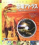 恐竜アトラス—恐竜の故郷を巡る世界旅行