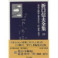 折口信夫全集 (28) 花山寺縁起・東北車中三吟(戯曲・連句)