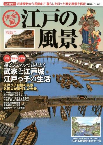 完全版江戸の風景 (双葉社スーパームック)