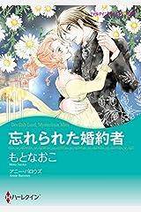忘れられた婚約者【あとがき付き】 (ハーレクインコミックス) Kindle版