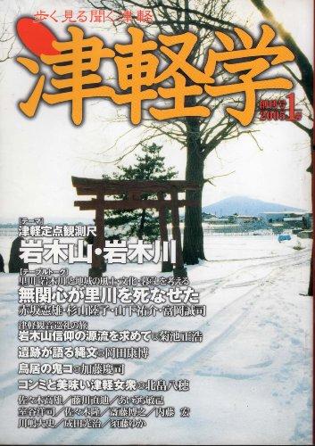 津軽学―歩く見る聞く津軽 (1号(2005))
