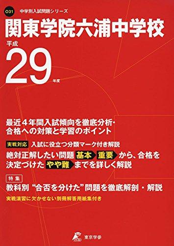 関東学院六浦中学校 平成29年度 (中学校別入試問題シリーズ)