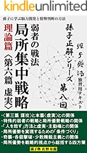 【孫子正解】シリーズ 8巻 表紙画像