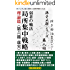 【孫子正解】シリーズ第八回 弱者の戦法「局所集中戦略」理論篇〈第六篇 虚実〉