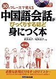 CD付 中国語会話がびっくりするほど身につく本―30のフレーズで覚える