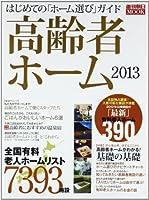 高齢者ホーム 2013 はじめての「ホーム選び」ガイド (週刊朝日MOOK)