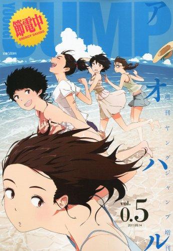 アオハル 0.5号 (ヤングジャンプ増刊) 2011年 09月号