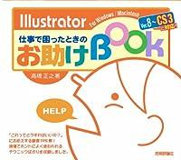 Illustrator仕事で困ったときのお助けBook