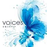 決定盤 VOICES G線上のアリア