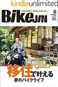 BikeJIN/培倶人(バイクジン) 2020年8月号 Vol.210(いっそのこと、住んじゃう!? 移住で叶える夢のバイクライフ)[雑誌]