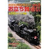 お立ち台通信8 鉄道写真撮影地ガイド (NEKO MOOK 1668)