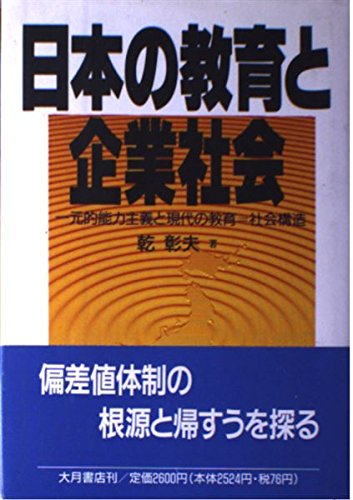 日本の教育と企業社会―一元的能力主義と現代の教育=社会構造の詳細を見る